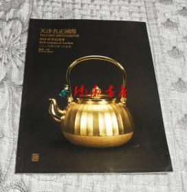 天津名正国际2018年秋季拍卖会:禅茶一味(2018年10月27日)