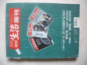 《三联生活周刊》2011年合订本(5册)