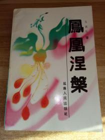 凤凰涅槃(作者签赠本)