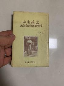 云南德宏傣族景颇族自治州写生 8张一套!