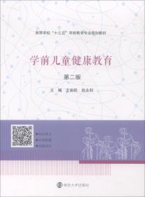 学前儿童健康教育(第二版)