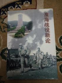 淮海战役新论