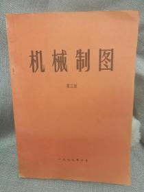 机械制图第三版  一九九九年