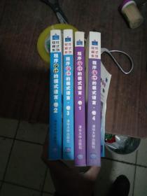 程序设计的模式语言 《全4册》 正版书籍 清华大学出版社