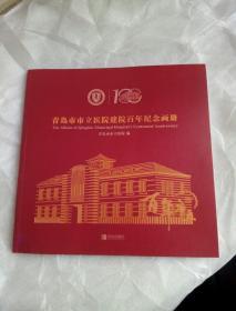 青岛市市立医院建院百年纪念画册