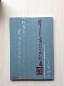 薛平南书法篆刻展 (薛平南签名本)全新品佳