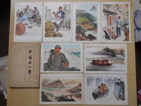 1973年【中国画小辑,8张】