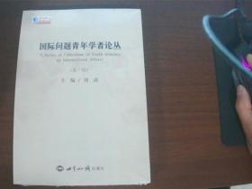 国际问题青年学者论丛:第1辑 ,全新未开封