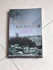 福州三坊七巷勤政廉政故事(大32开铜版纸印刷,彩图多,了解三坊七巷的好书),定价45yuan