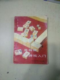 麻将牌游戏入门(略有划线黄斑)
