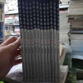 正版现货 公检法办案指南.2006年1-12辑