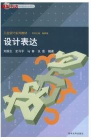 设计表达——北京市高等教育精品教材立项项目·工业设计系列教材 刘振生  编 清华大学出版社 9787302099895
