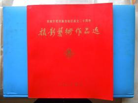 庆祝宁夏回族自治区成立二十周年摄影艺术作品选