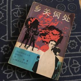80年代初抗战题材长篇:乡关何处(1983-10一版一印馆藏)