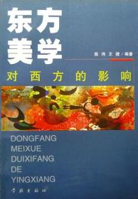 东方美学对西方的影响 (比较美学学术名作)(1999年一版一印,自藏,品相十品全新)