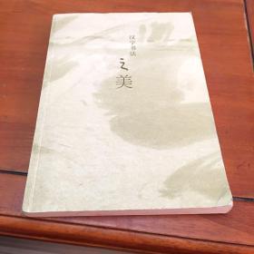 汉学书法之美