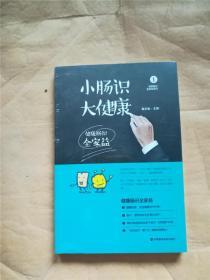 小肠识大健康【全新未拆】.