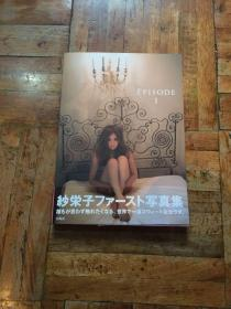 EPISODE 1 纱荣子日文原版写真集