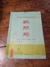1975年江苏省大学生田径运动大会秩序册
