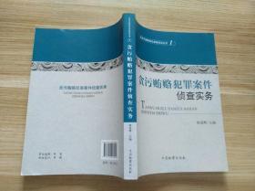 反贪污贿赂岗位素能培训丛书(1):贪污贿赂犯罪案件侦查实务