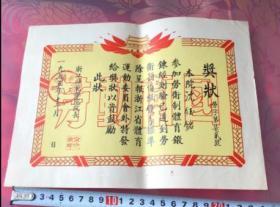 浙江师范学院劳卫制体育证书