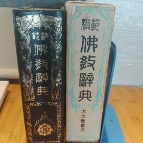 模范佛教辞典   1966年版  大文馆书店出版 1125页 函盒装