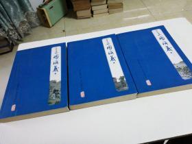 三国演义(注评本)(全三册)