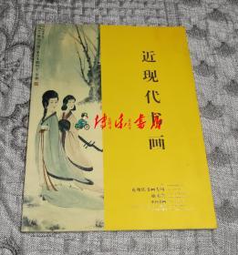 近现代书画专场拍卖会中国书画(2005年10月22日、天津远洋宾馆)