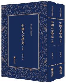 清末民初文献丛刊  中国大文学史(全两册)
