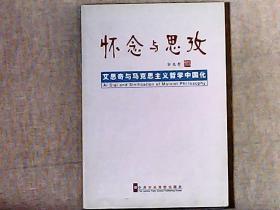 怀念与思考-艾思奇与马克思主义哲学中国化 著名马克思主义哲学家艾思奇夫人王丹一签赠本