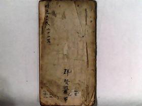 精选墨卷二十四篇 毛笔宣纸手抄本 小楷字迹精美