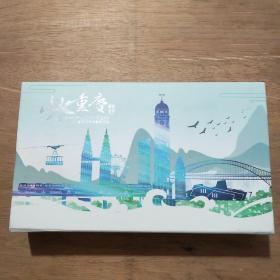 明信片:山水重庆――重庆旅游年票第四期