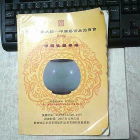 民间收藏大观——中国艺术品拍卖会(第四届)(中国瓷器专场)