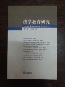 法学教育研究(第七卷)