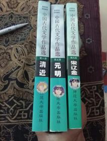 中国古代文学作品选(四.五.六)