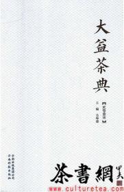 茶书网:《贰零壹柒大益茶典》