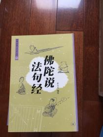 蔡志忠佛经漫画:佛陀说 法句经 一版一印 x58