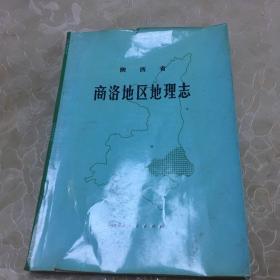 陕西省商洛地区地理志