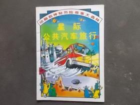 动脑筋神秘历险故事大森林:星际公共汽车旅行