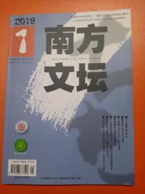 南方文坛2019年第1期