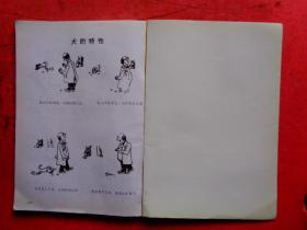 养犬知识手册【有大小漫画50多幅】【宁波限制养犬管理办公室编】【稀缺本】