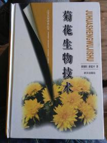 正版书《菊花生物技术》,精装本9.5品,包快递。