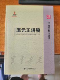 中央党校大讲堂:庞元正讲稿
