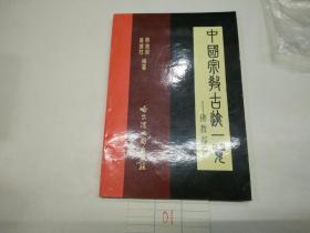 中国宗教古迹一览佛教部分