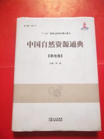 中国自然资源通典 草地卷