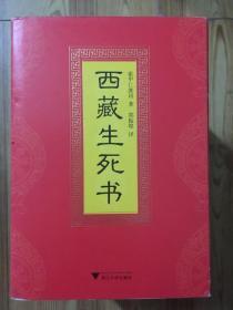 西藏生死书 精装本