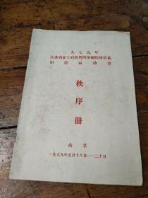 1979年江苏省在宁高校暨四所师院体育系田径运动会秩序册