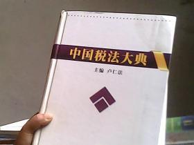 中国税法大典(稍有点水印)