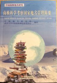 中国南极地名研究--南科学考察国家地名管理辑要