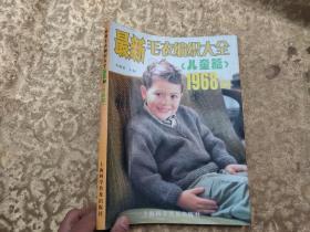 最新毛衣编织大全儿童篇1968例